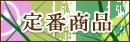 定番商品(割り箸)